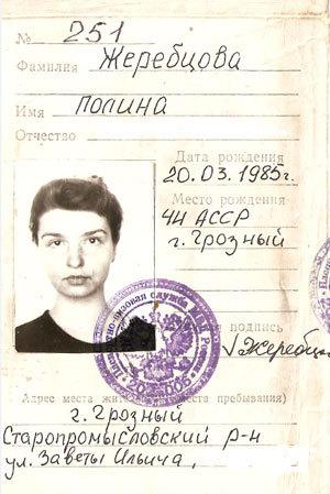 Sa carte d'identité et sa photo à 14 ans, l'âge où elle est blessée gravement.